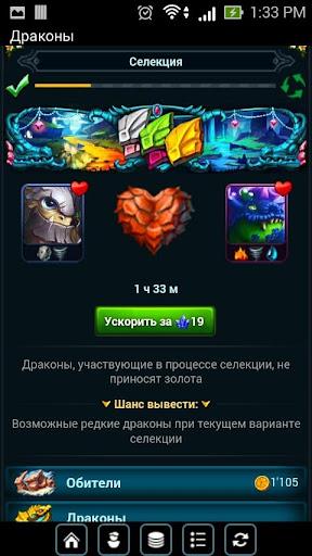 Драконы - screenshot