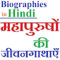 Biographies in Hindi - जीवनी APK for Bluestacks
