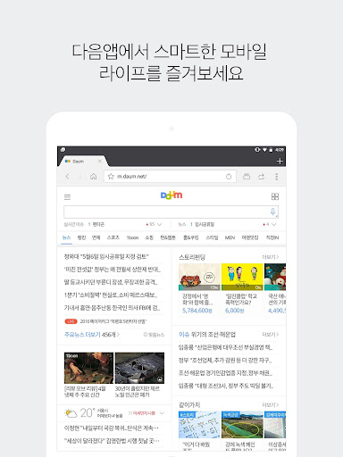 다음 - Daum screenshot 8
