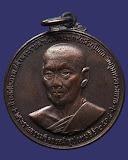 เหรียญหลวงปู่ธูป เขมสิริ วัดสุนทรธรรมทาน (แค นางเลิ้ง) กรุงเทพฯ งานยกช่อฟ้าอุโบสถ หลวงปู่โต๊ะร่วมเสก พ.ศ. 2518