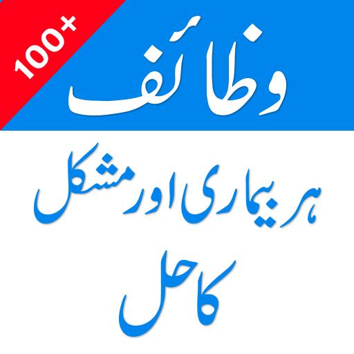 Wazaif ka Khazana (app)
