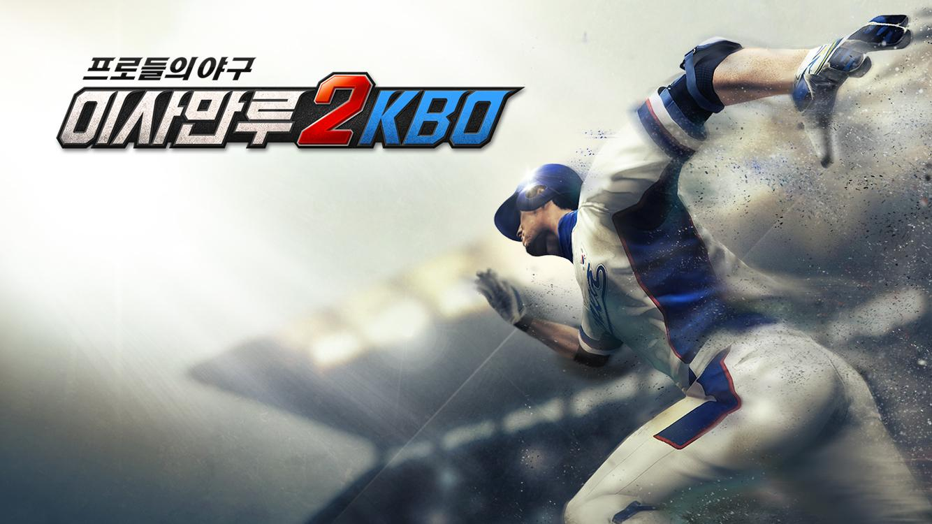 이사만루2 KBO Screenshot 0