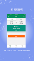 Screenshot of 春秋航空-订机票酒店,购行李餐食,出行旅游想飞就飞