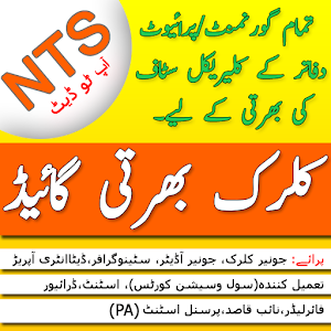 New NTS Clerk Guide Urdu Latest : MCQs & GK Latest for PC-Windows 7,8,10 and Mac