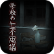 Escape game of school seven wonders - escape from fear -