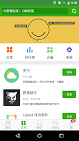 Screenshot of 同步推-安卓装机必备手机助手,热门游戏应用免费下载