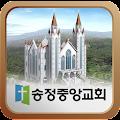 송정중앙교회