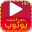 APK App اليوتيييب بدون انترنت Prank for iOS