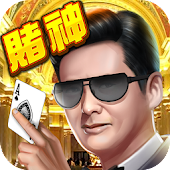 Game 賭神 Online apk for kindle fire