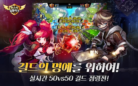 몬스터 길들이기 For Kakao APK screenshot thumbnail 17