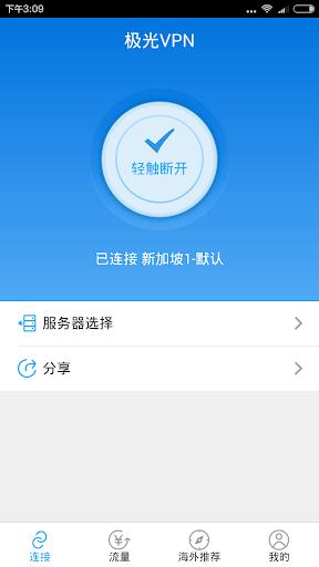 极光VPN(永久免费)