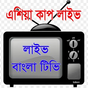 Live Bangla TV with all Bangla Newspaper the best app – Try on PC Now