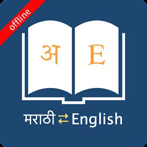 English Marathi Dictionary For PC / Windows 7/8/10 / Mac – Free Download