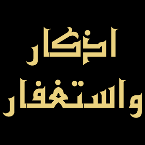 Download اذكار واستغفار For PC Windows and Mac