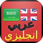 Arabic English Dictionary APK Image
