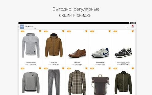 Lamoda: одежда и обувь он-лайн APK baixar