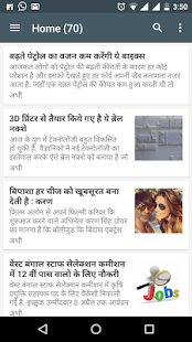 App News Track APK for Windows Phone