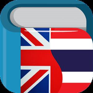 Cover art Thai English Dictionary