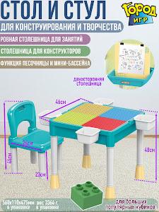 Стол для Конструирования, Brick Battle: GD-12829
