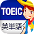 早打ちTOEIC英単語 file APK for Gaming PC/PS3/PS4 Smart TV