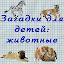 Game Загадки для детей: животные APK for Windows Phone