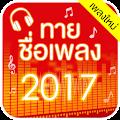 ทายชื่อเพลง 2017 +เพิ่มเพลงใหม่ APK baixar