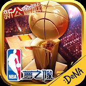 NBA夢之隊:衝擊新賽事-NBA官方手遊