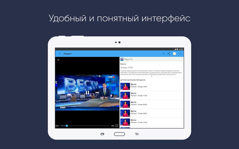 PeersTV — бесплатное онлайн ТВ – Screenshot