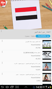 App كيدز تيوب APK for Kindle