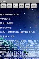 Screenshot of 星座解码