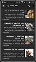 Screenshot of عجائب وغرائب الدنيا