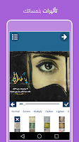 Screenshot of المصمم