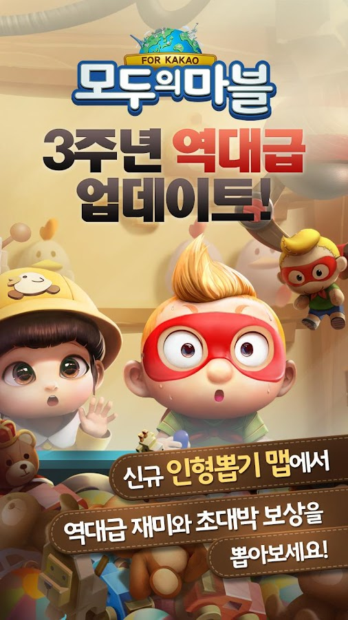 모두의마블 for Kakao Screenshot