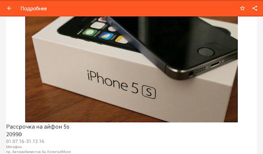 мегафон рассрочка на iphone