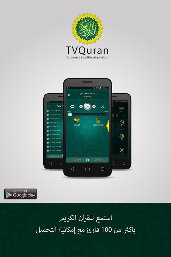 TvQuran Screenshot 0