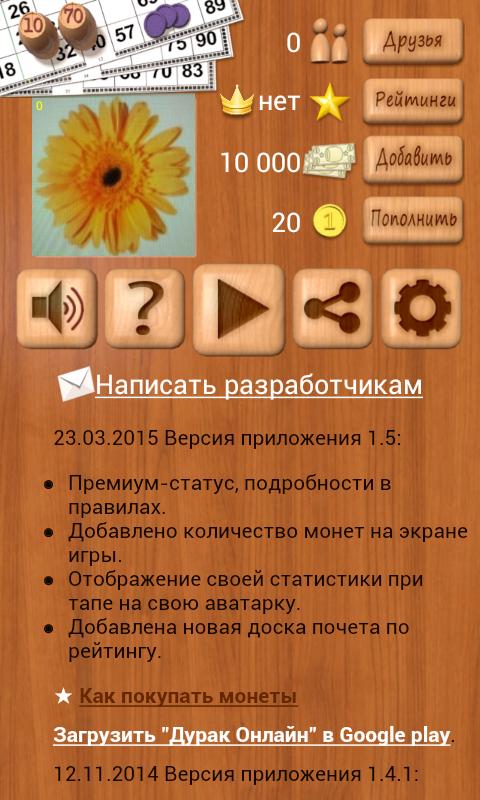 Лото Онлайн – Screenshot