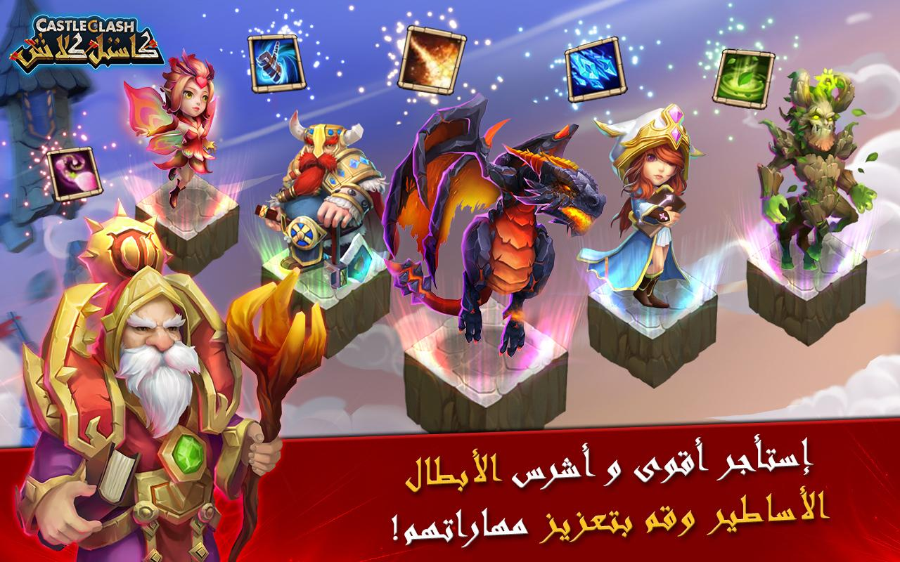 Castle clash : أساطير الدمار Screenshot 14