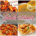 App وصفات رمضان بدون انترنت APK for Kindle