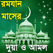 Download রমজানের দোয়া ও রোজার দোয়া APK to PC
