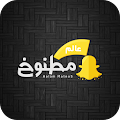 App عالم مطنوخ APK for Windows Phone