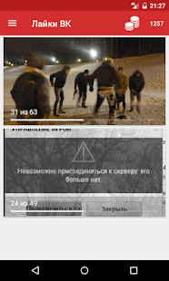 App Лайки APK for Windows Phone