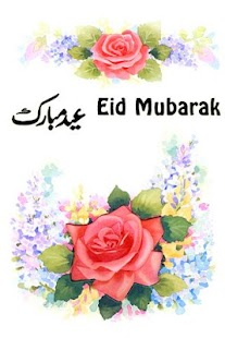 Eid Greetings - screenshot