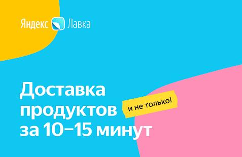 Яндекс.Лавка: быстрая доставка продуктов for pc
