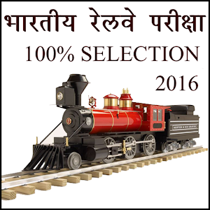 RRB Railways 18000+ Post Exam