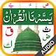 Yassarnal Quran with Audio APK