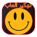 تهكير الألعاب PRANK 2017 APK for Kindle Fire