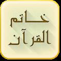 Khatam Al Quran