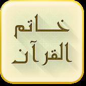 Download Khatam Al Quran APK for Laptop