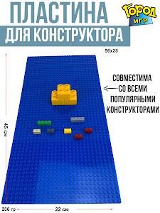 Пластина Baseplate для конструкторов, синяя, 28*56