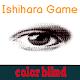 game test ishihara color blind